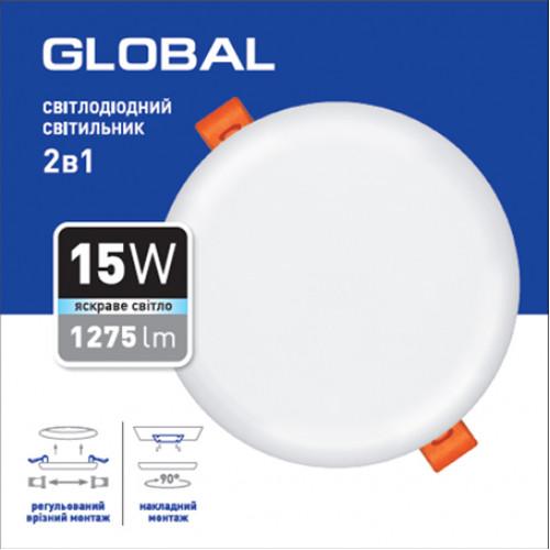 Светильник светодиодный Global SP 2in1 15W 4100K Circle (1-GSP-1541-RS)
