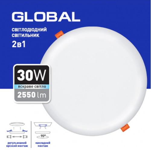 Светильник светодиодный Global SP 2in1 30W 4100K Circle (1-GSP-3041-RS)